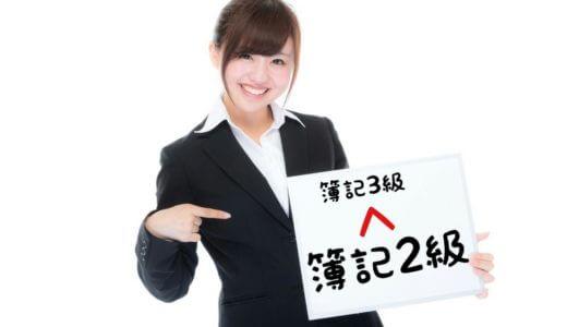 簿記2級の取得メリットは抜群!企業が求める高評価の資格