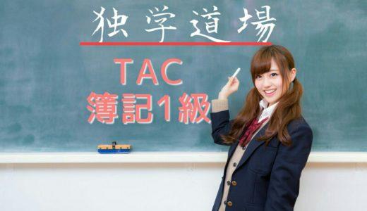 日商簿記1級独学の強い味方、TAC『独学道場』の内容と評判は?