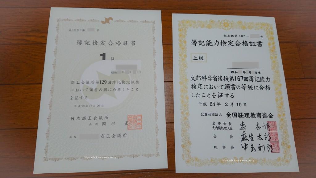 日商簿記1級 合格証書