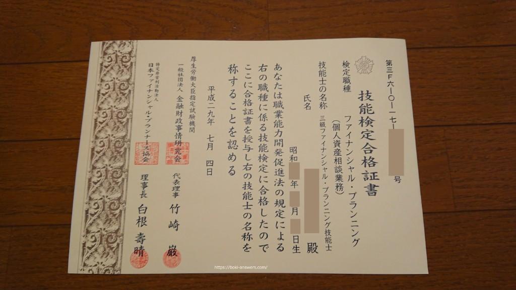 3級ファイナンシャル・プランニング技能士 合格証書